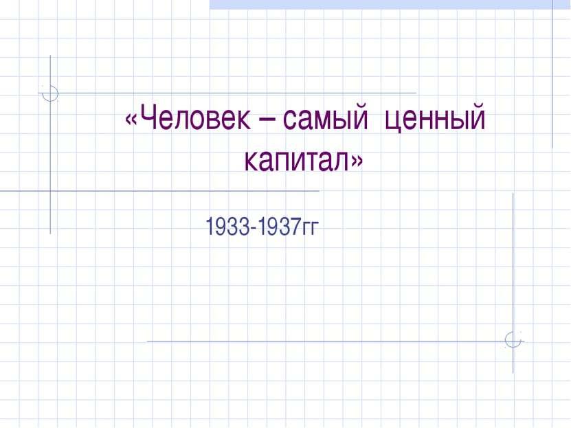 «Человек – самый ценный капитал» 1933-1937гг