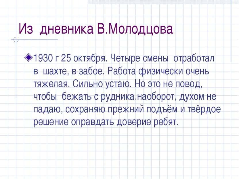 Из дневника В.Молодцова 1930 г 25 октября. Четыре смены отработал в шахте, в ...
