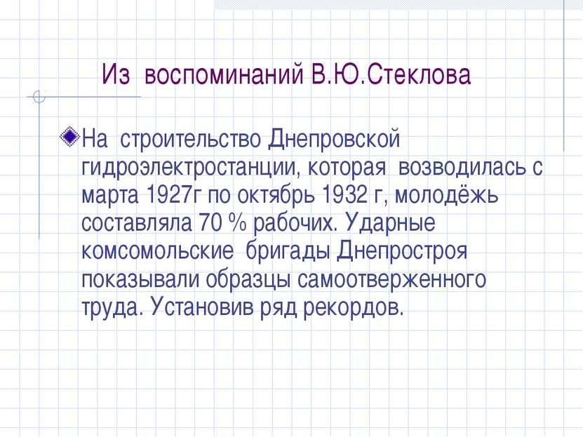 Из воспоминаний В.Ю.Стеклова На строительство Днепровской гидроэлектростанции...