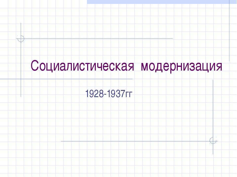 Социалистическая модернизация 1928-1937гг