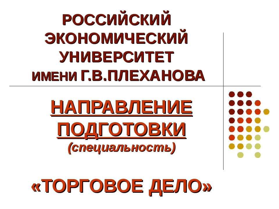 РОССИЙСКИЙ ЭКОНОМИЧЕСКИЙ УНИВЕРСИТЕТ ИМЕНИ Г.В.ПЛЕХАНОВА НАПРАВЛЕНИЕ ПОДГОТОВ...