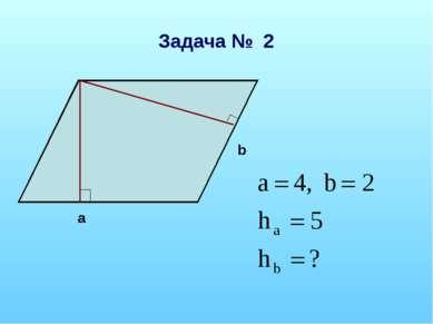 Задача № 2 a a b