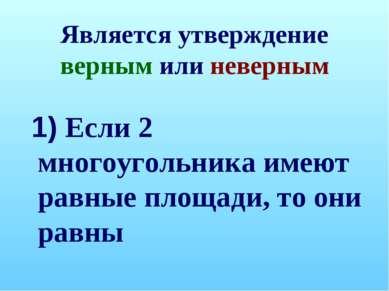 Является утверждение верным или неверным 1) Если 2 многоугольника имеют равны...