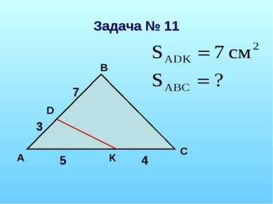Задача № 11 К D А В С 5 4 3 7