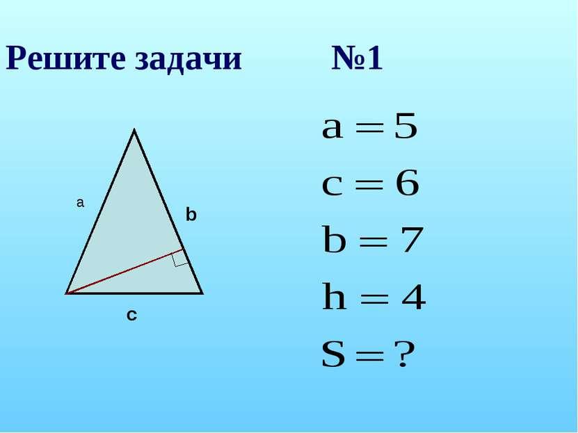 Решите задачи №1 a b c