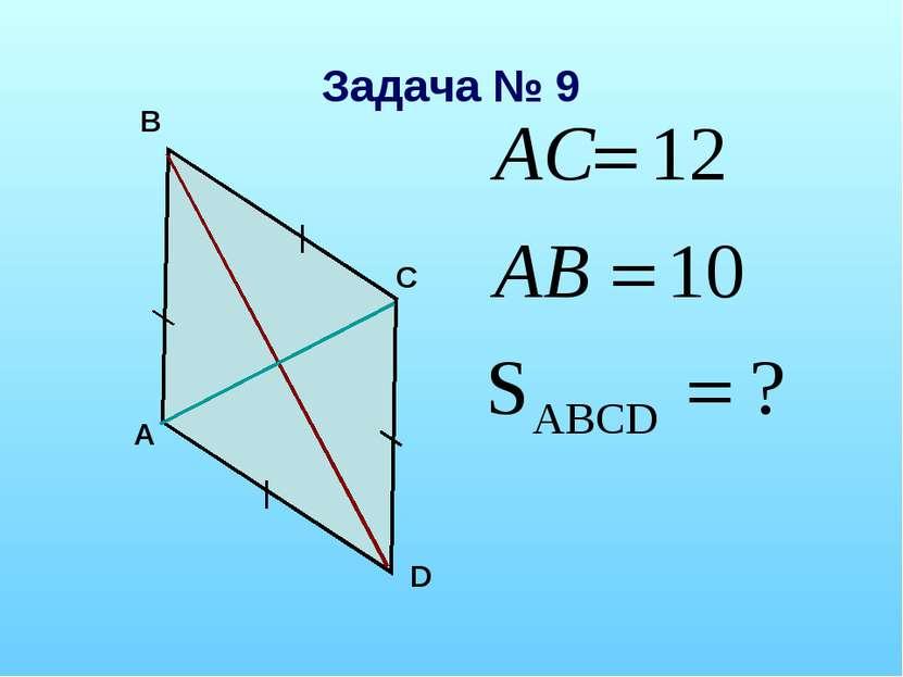 Задача № 9 А В С D