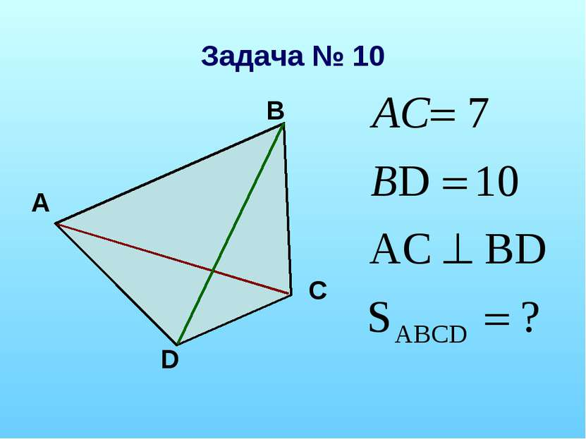 Задача № 10 А В С D