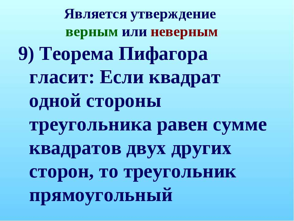 Является утверждение верным или неверным 9) Теорема Пифагора гласит: Если ква...