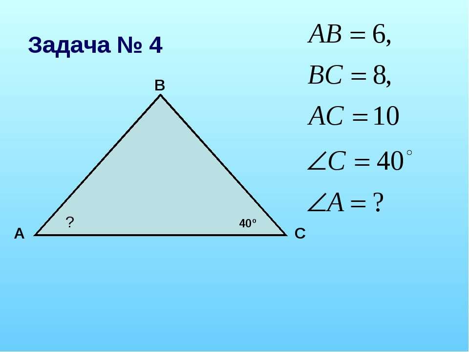 Задача № 4 А В С 40º ?