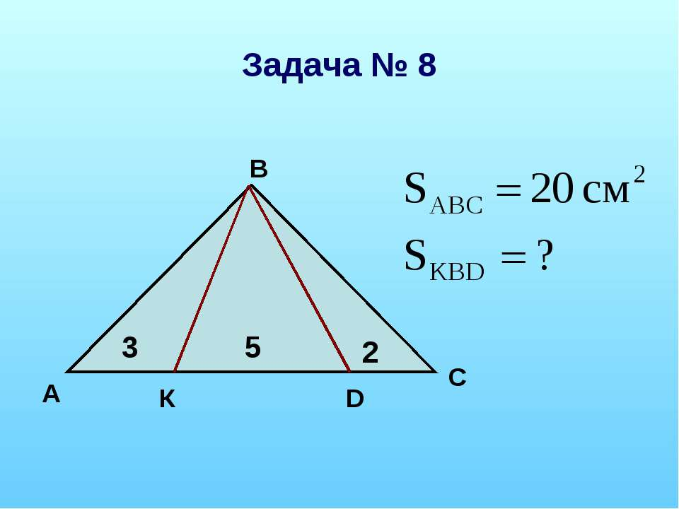 Задача № 8 К D А В С 3 5 2