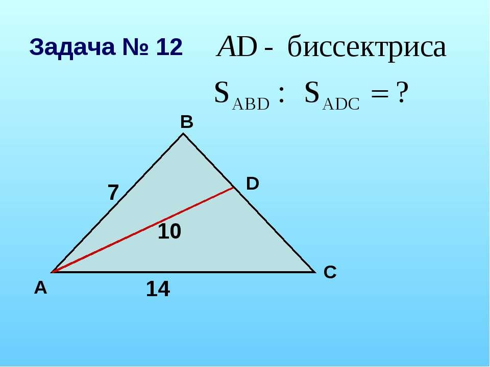 Задача № 12 D А В С 14 10 7