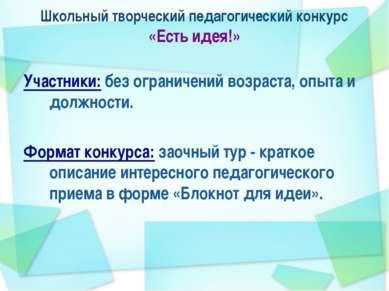 Школьный творческий педагогический конкурс «Есть идея!» Участники: без ограни...
