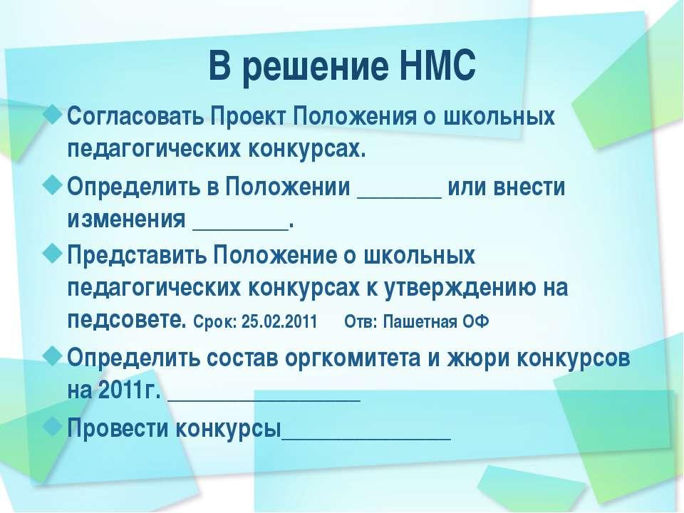 В решение НМС Согласовать Проект Положения о школьных педагогических конкурса...