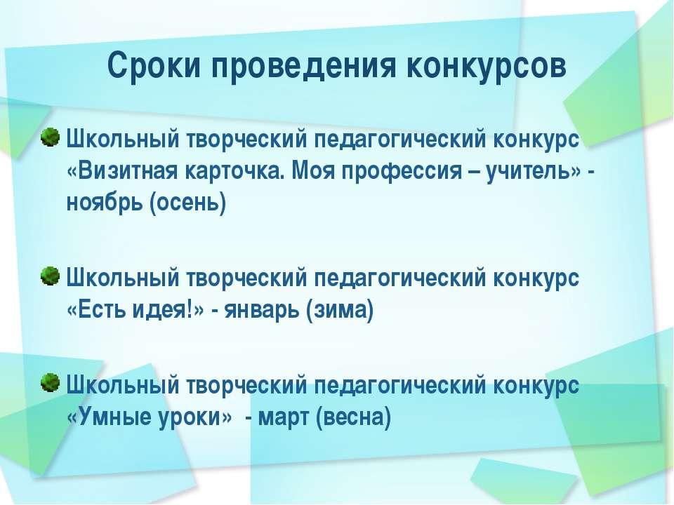 Сроки проведения конкурсов Школьный творческий педагогический конкурс «Визитн...