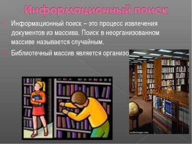 Информационный поиск – это процесс извлечения документов из массива. Поиск в ...