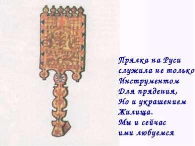 Прялка на Руси служила не только Инструментом Для прядения, Но и украшением Ж...
