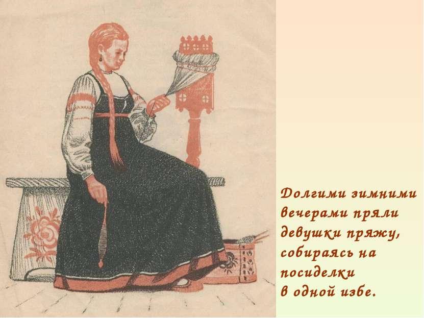 Долгими зимними вечерами пряли девушки пряжу, собираясь на посиделки в одной ...