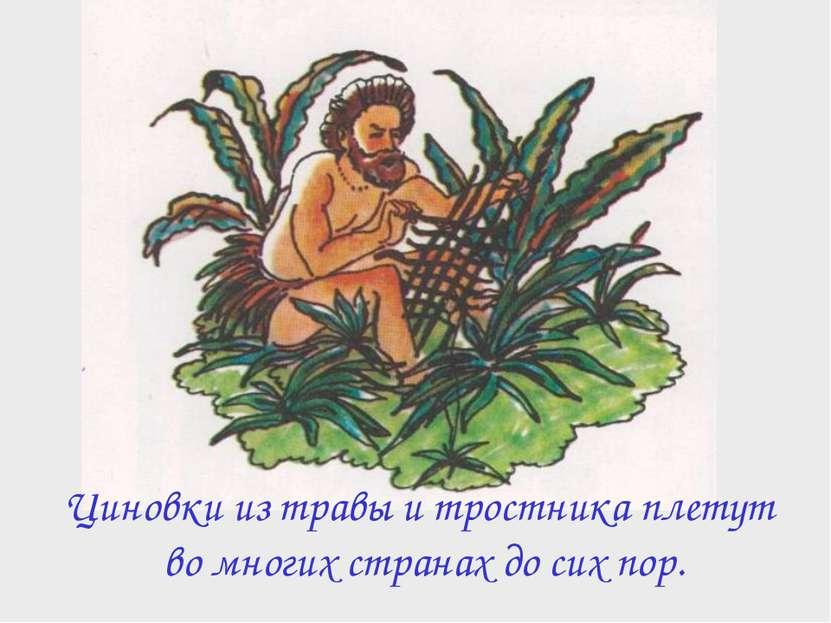 Циновки из травы и тростника плетут во многих странах до сих пор.
