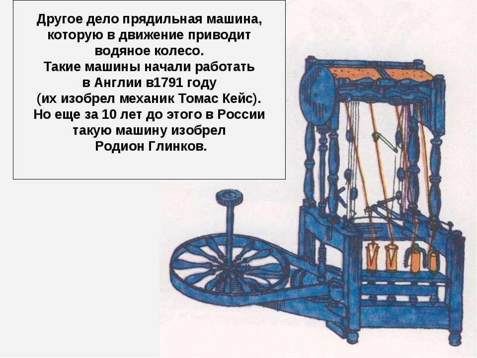 Другое дело прядильная машина, которую в движение приводит водяное колесо. Та...