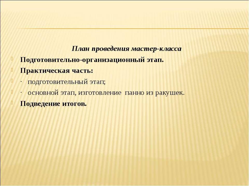 План проведения мастер-класса Подготовительно-организационный этап. Практичес...