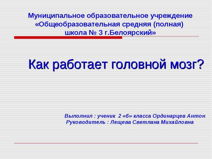 Муниципальное образовательное учреждение «Общеобразовательная средняя (полная...