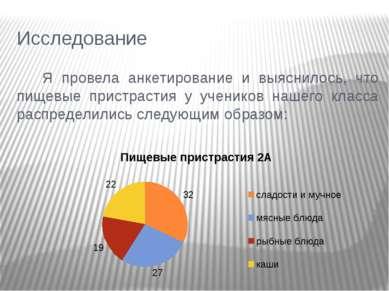 Исследование Я провела анкетирование и выяснилось, что пищевые пристрастия у ...