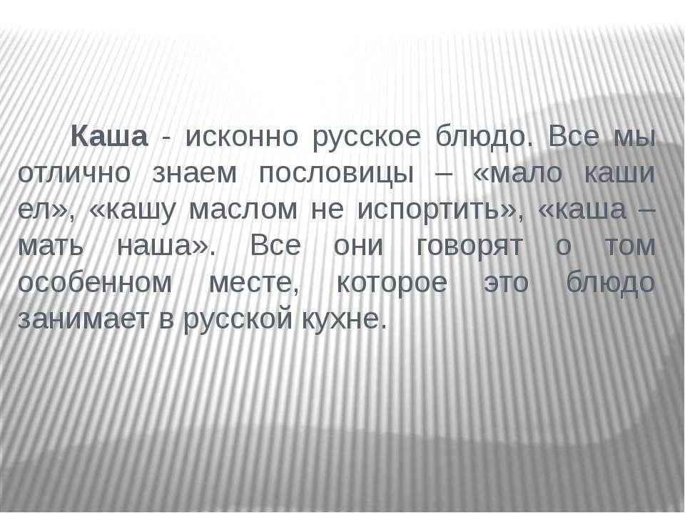 Каша - исконно русское блюдо. Все мы отлично знаем пословицы – «мало каши ел»...