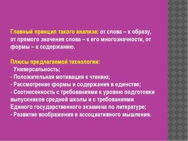 Главный принцип такого анализа: от слова – к образу, от прямого значения слов...