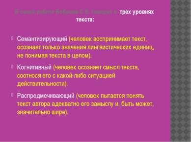 В своей работе Боброва С.В. говорит о трех уровнях текста: Семантизирующий (ч...