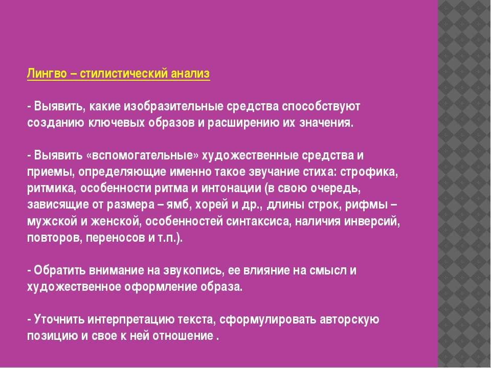 Лингво – стилистический анализ - Выявить, какие изобразительные средства спос...