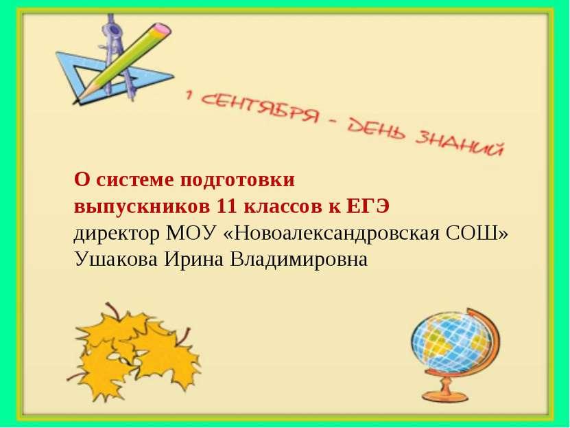 О системе подготовки выпускников 11 классов к ЕГЭ директор МОУ «Новоалександр...
