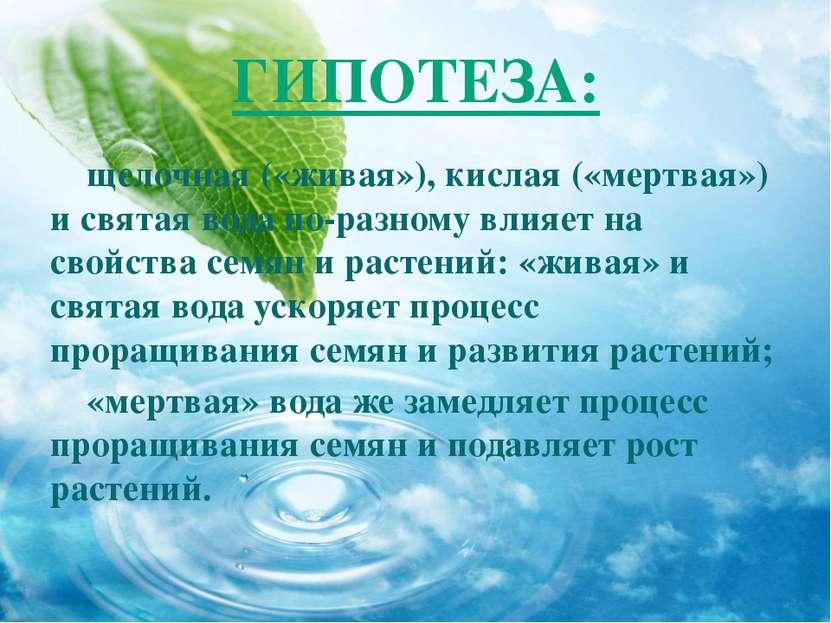 ГИПОТЕЗА: щелочная («живая»), кислая («мертвая») и святая вода по-разному вли...