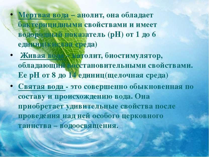 Мертвая вода – анолит, она обладает бактерицидными свойствами и имеет водород...