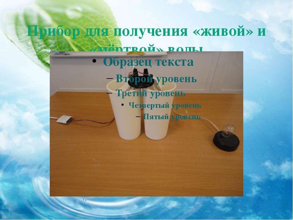 Прибор для получения «живой» и «мёртвой» воды