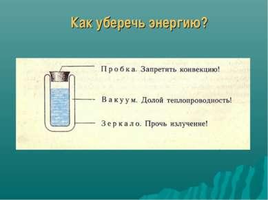 Как уберечь энергию?