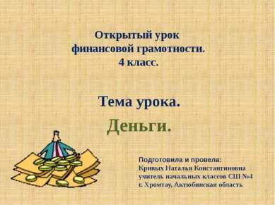 Открытый урок финансовой грамотности. 4 класс. Тема урока. Деньги. Подготовил...