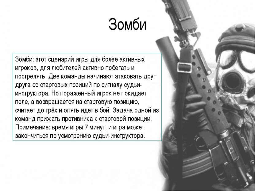 Зомби Зомби: этот сценарий игры для более активных игроков, для любителей акт...