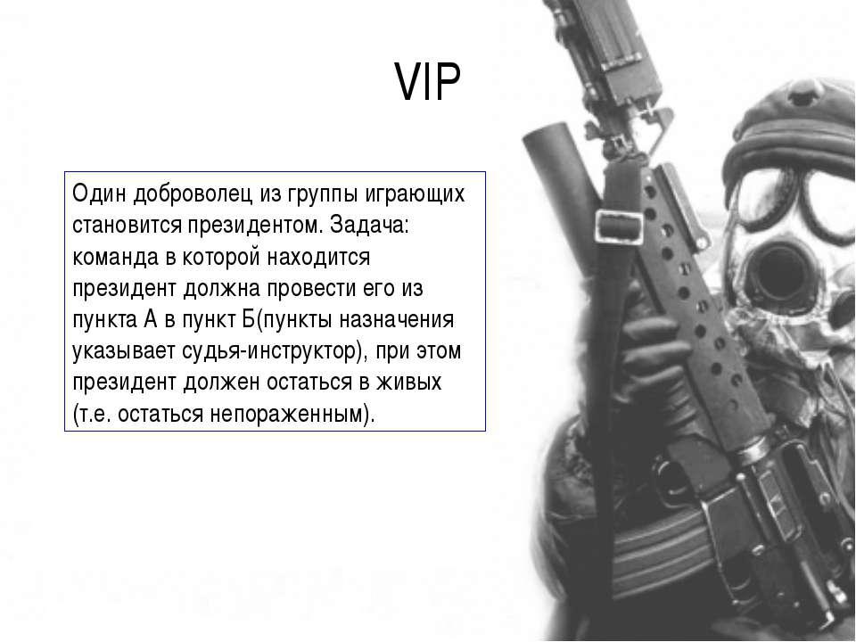 VIP Один доброволец из группы играющих становится президентом. Задача: команд...