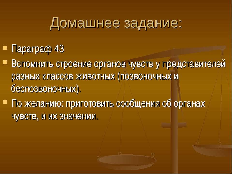 Домашнее задание: Параграф 43 Вспомнить строение органов чувств у представите...