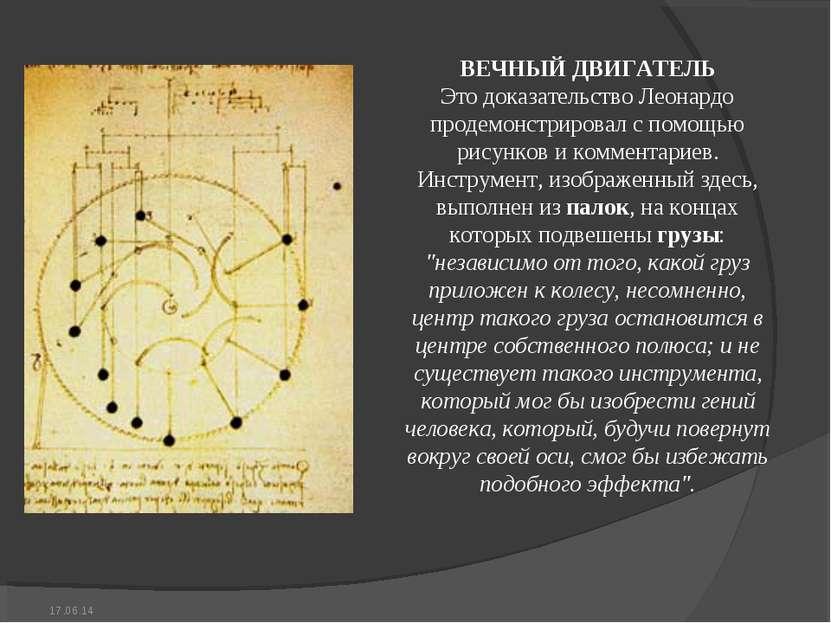 ВЕЧHЫЙ ДВИГАТЕЛЬ Это доказательство Леонардо продемонстрировал с помощью рису...