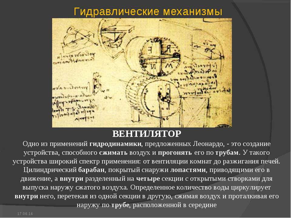 ВЕHТИЛЯТОР Одно из применений гидродинамики, предложенных Леонардо, - это соз...