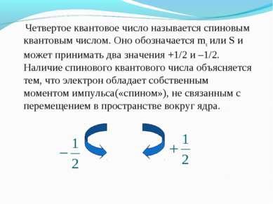 Четвертое квантовое число называется спиновым квантовым числом. Оно обозначае...