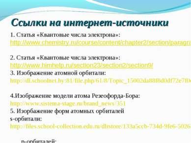 Ссылки на интернет-источники 1. Статья «Квантовые числа электрона»: http://ww...