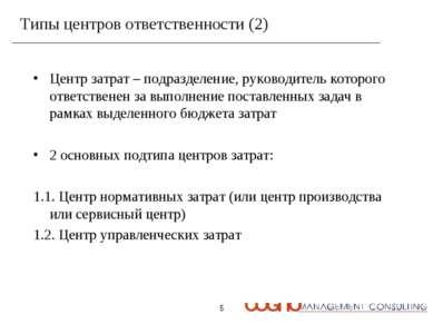 * Типы центров ответственности (2) Центр затрат – подразделение, руководитель...