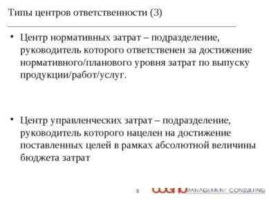 * Типы центров ответственности (3) Центр нормативных затрат – подразделение, ...