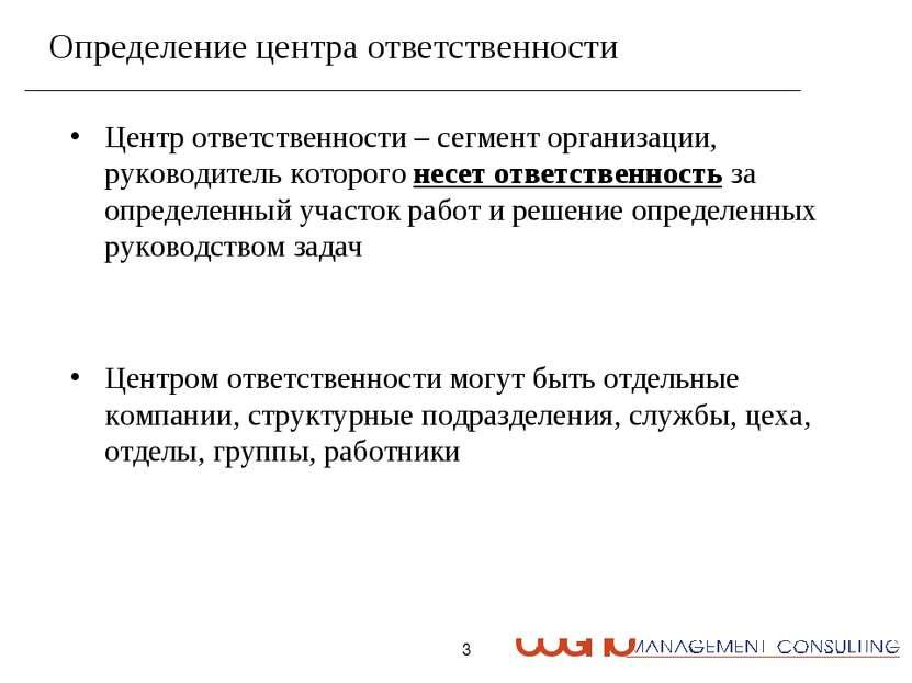 * Определение центра ответственности Центр ответственности – сегмент организа...