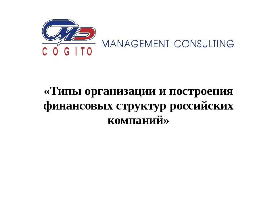 «Типы организации и построения финансовых структур российских компаний»
