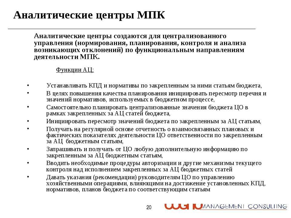 * Аналитические центры МПК Функции АЦ: Устанавливать КПД и нормативы по закре...