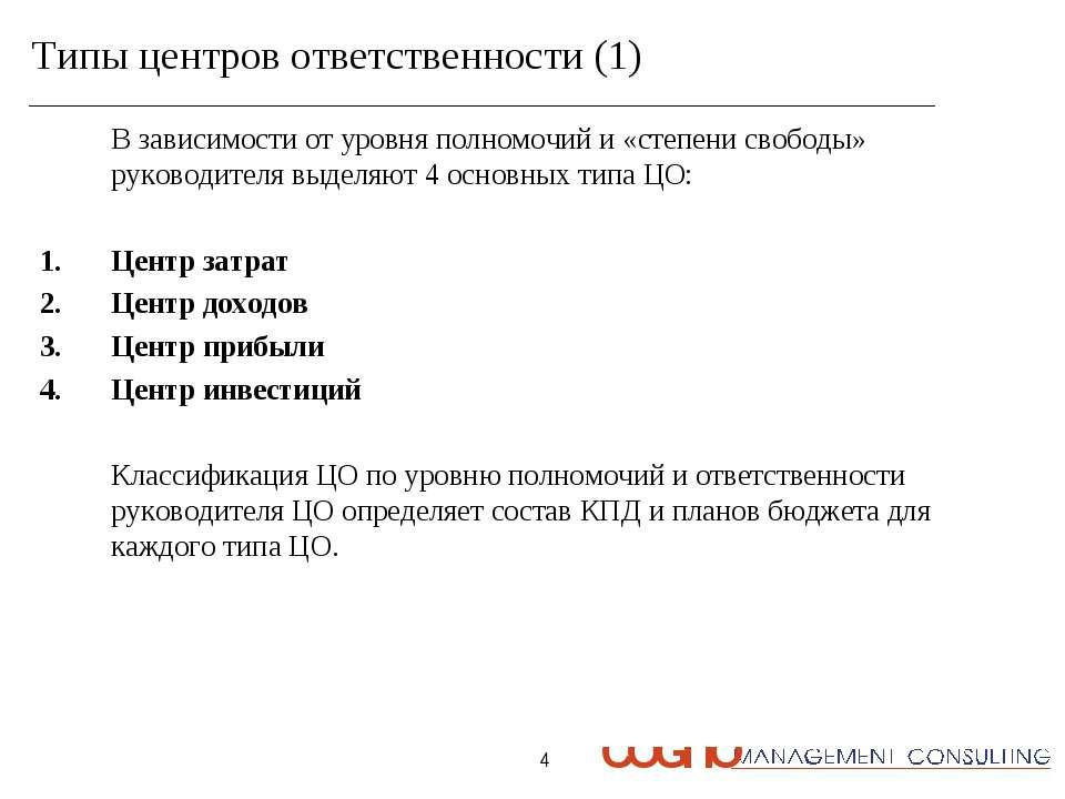 * Типы центров ответственности (1) В зависимости от уровня полномочий и «степ...