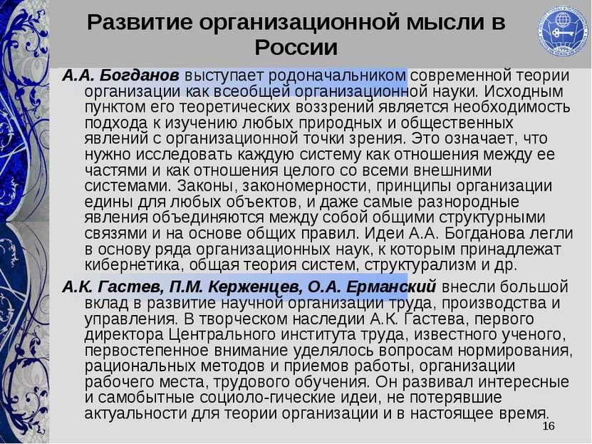 * Развитие организационной мысли в России А.А. Богданов выступает родоначальн...